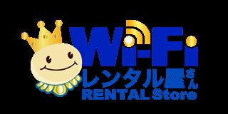 Wi-Fiレンタル屋さん