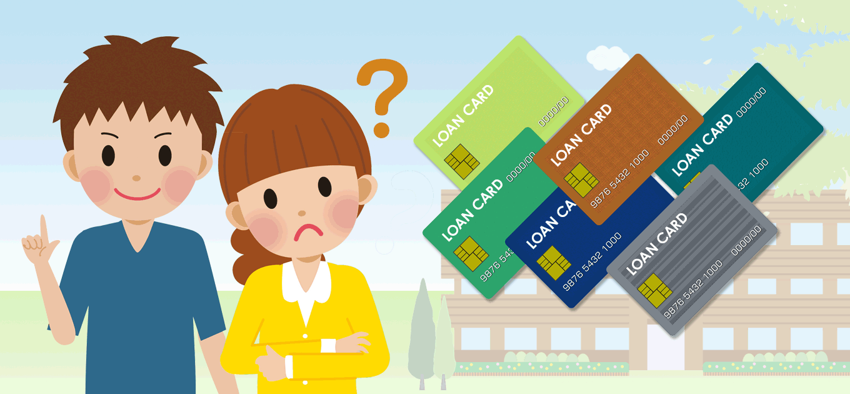 学生でも借りられるカードローン 選び方や審査・借入時の注意点を解説