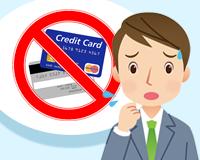 クレジットカードが使えない!? 利用できない原因と対処法