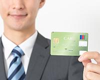 クレジットカードは何歳から持てる?職業別などお得なカードを紹介