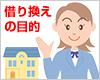 【目的別】借り換えに適した住宅ローンの選び方