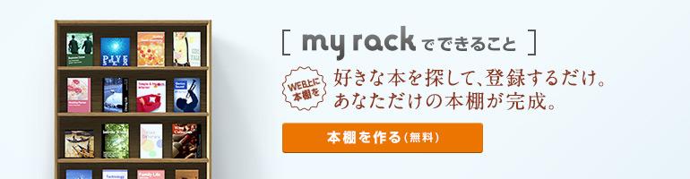 my rackでできること その1 新しい本に出会える。 あなただけの本棚をWeb上で作れる。
