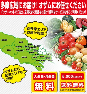 オザムネットスーパーの特長画像