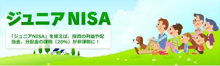 ジュニアNISA 「ジュニアNISA」を使えば、投資の利益や配当金、分配金の課税(20%)が非課税に!