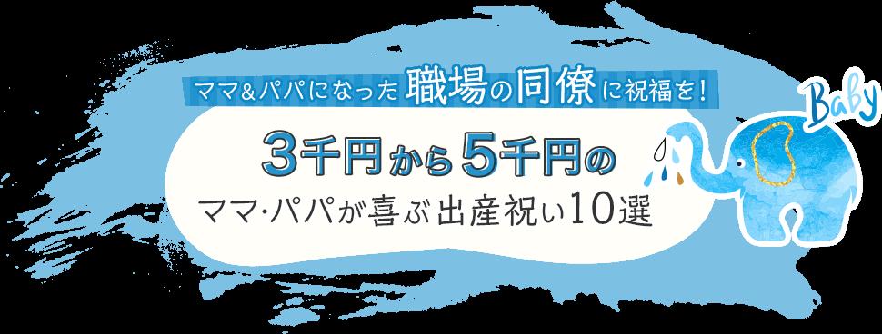 ママ&パパになった職場の同僚に祝福を!  3千円から5千円のもらってうれしい出産祝い10選