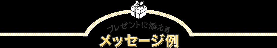プレゼントに添えるメッセージ例