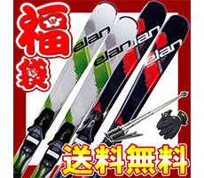 スキー・スノーボード福袋 を探す