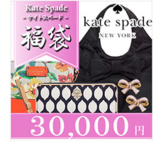 ケイトスペード福袋 を探す