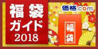 福袋ガイド2018