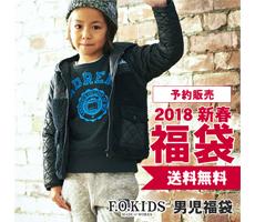 F.O.kids 福袋 を探す