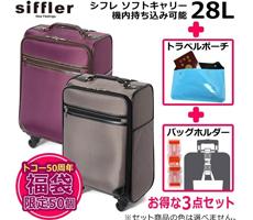 スーツケース福袋 を探す