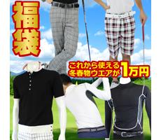 ゴルフ福袋 を探す