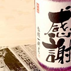 記念日新聞付お酒の画像