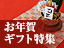 【ギフト・プレゼント】お年賀お年玉ギフト特集2015