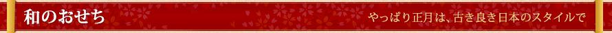 和のおせち やっぱりお正月は、古き良き日本のスタイルで
