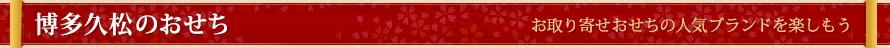 博多久松のおせち お取り寄せおせちの人気ブランドを楽しもう