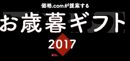 価格.comが提案するお歳暮ギフト2017