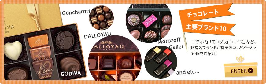 チョコレート主要ブランド10 「ゴディバ」「モロゾフ」「ロイズ」など、超有名ブランドが勢ぞろい。どどーんと50個をご紹介!