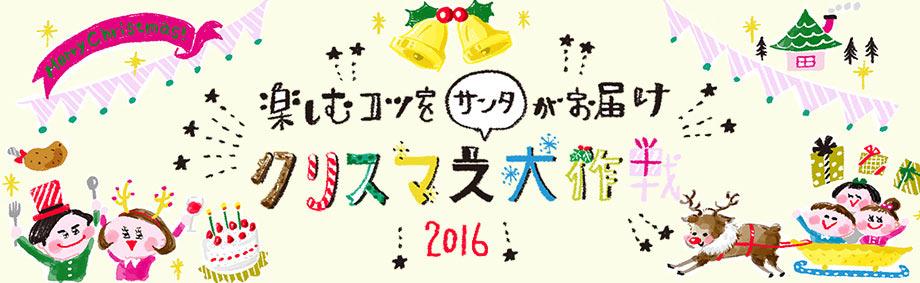 楽しむコツをサンタがお届け クリスマス大作戦2016