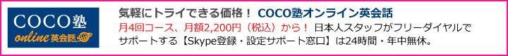 COCO�m�I�����C���p��b �C�y�Ƀg���C�ł��鉿�i�ICOCO�m�I�����C���p��b ��4��R�[�X�A���z2,200�~�i�ō��j����I��{�l�X�^�b�t���t���[�_�C�����ŃT�|�[�g����ySkype�o�^�E�ݒ�T�|�[�g����z��24���ԁE�N�����x�B