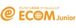 ECOM Junior(イーコム ジュニア)