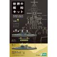世界の艦船キット