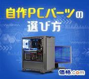 自作PCパーツの選び方