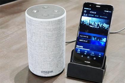 Amazon Echo スマホ