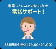 家電・パソコンの使い方を電話サポート!365日年中無休!(9:00-21:00)