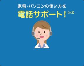 家電・パソコンの使い方を電話サポート!(※2)