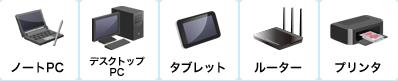ノートPC デスクトップPC タブレット ルーター プリンタ