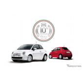 フィアット500、誕生10周年記念の限定モデル…ベースモデルより14万5800円安