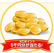 KCポイント5,000円分が当たる!