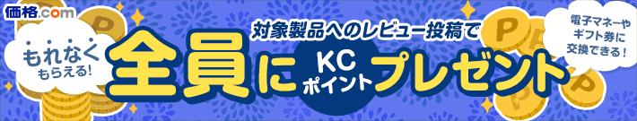ユーザーレビュー投稿キャンペーン実施中!