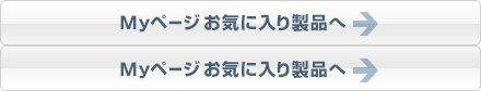 My�y�[�W�̂��C�ɓ�萻�i��