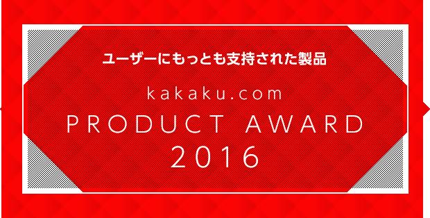 ユーザーにもっとも支持された製品、価格.comプロダクトアワード2016