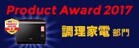 価格.com プロダクトアワード2017 調理家電部門