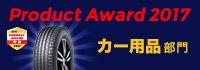 価格.com プロダクトアワード2017 カー用品部門