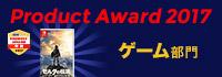 価格.com プロダクトアワード2017 ゲーム部門
