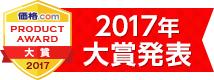 価格.comプロダクトアワード2017 大賞発表