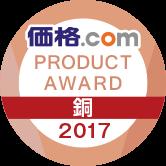 価格.com PRODUCT AWARD 2017 銅賞