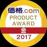 価格.com PRODUCT AWARD 2017 金賞