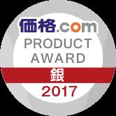 価格.com PRODUCT AWARD 2017 銀賞