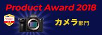 価格.com プロダクトアワード カメラ部門