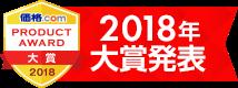価格.comプロダクトアワード2018 大賞発表