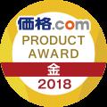 価格.comプロダクトアワード2018金賞