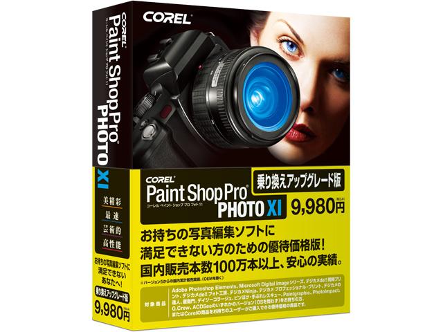 Download software editing corel paintshop pro x4 - full keygen