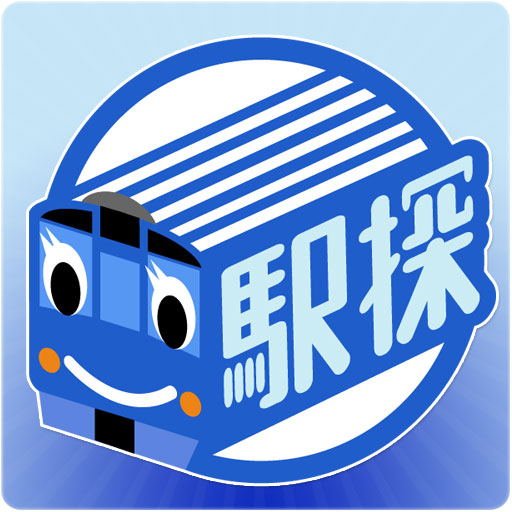 駅探★乗換案内 全国の駅時刻表・運行情報が検索できるアプリ