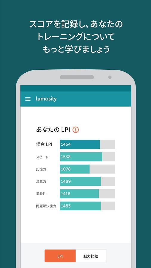 「《朝活》脳トレアプリを無料でスマートに!」の画像