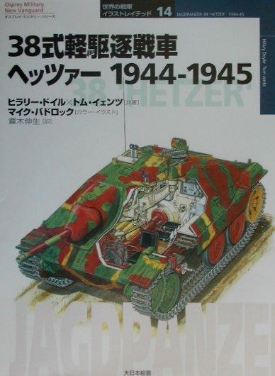 軽駆逐戦車ヘッツァーの画像 p1_8